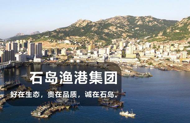 石岛渔港集团